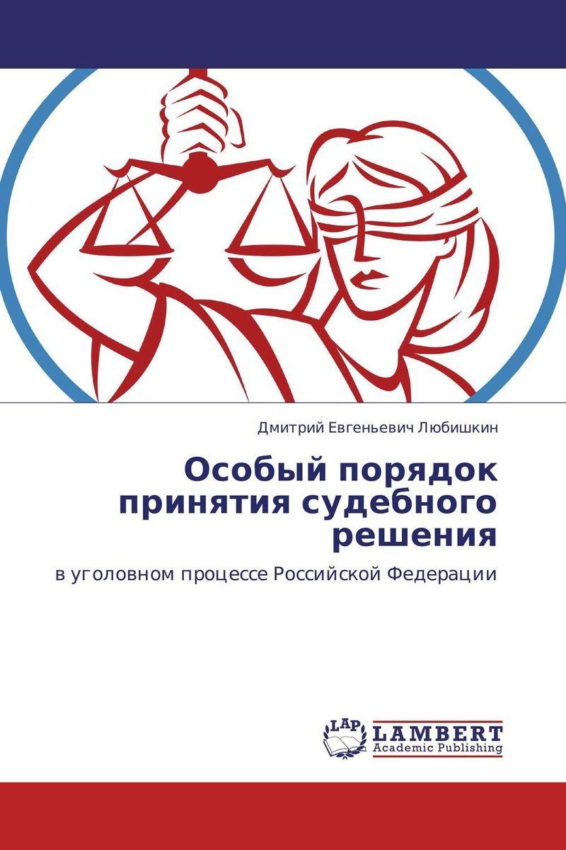 Особый порядок принятия судебного решения