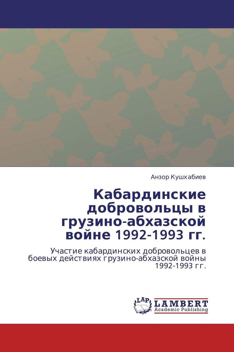 Скачать Кабардинские добровольцы в грузино-абхазской войне 1992-1993 гг. быстро