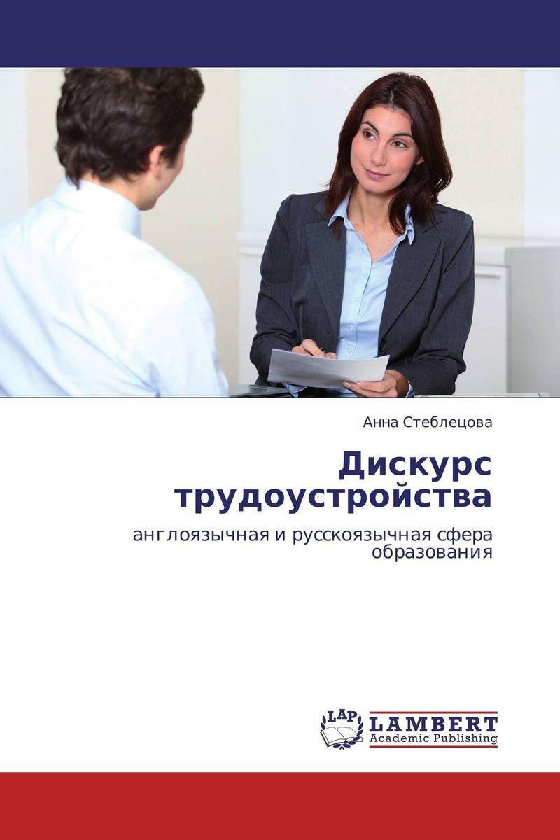 Дискурс трудоустройства