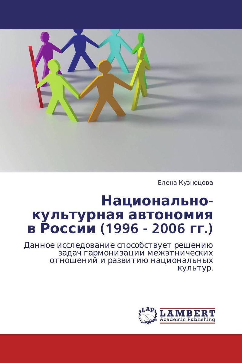 Национально-культурная автономия в России (1996 - 2006 гг.) как продать жиль для реб нка сироты по социальному найму
