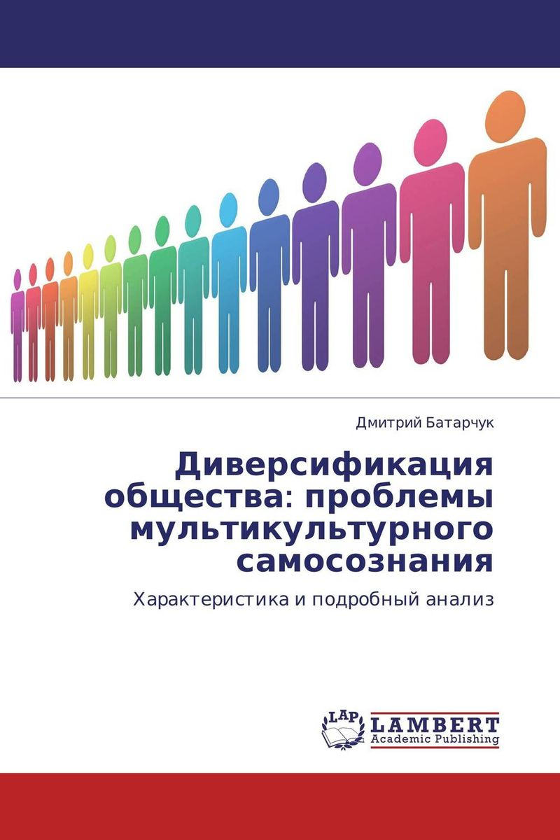 Диверсификация общества: проблемы мультикультурного самосознания тарас кушнир институциональные инвесторы методологический анализ