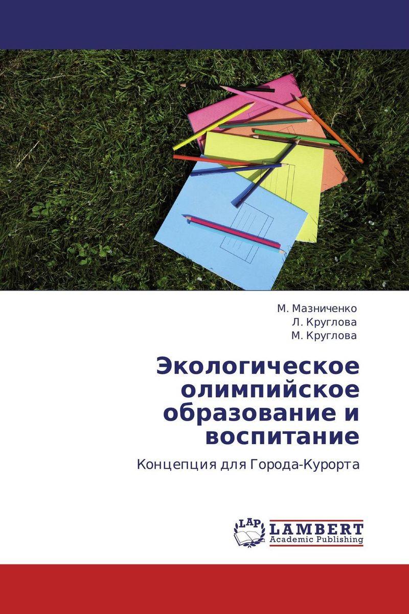 Экологическое олимпийское образование и воспитание сочи 2014 25 рублей позолота