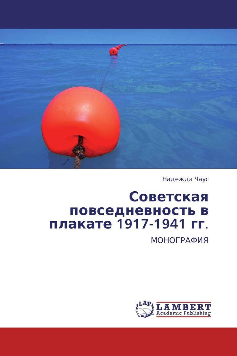 Советская повседневность в плакате 1917-1941 гг. повседневность нижневолжских крестьян