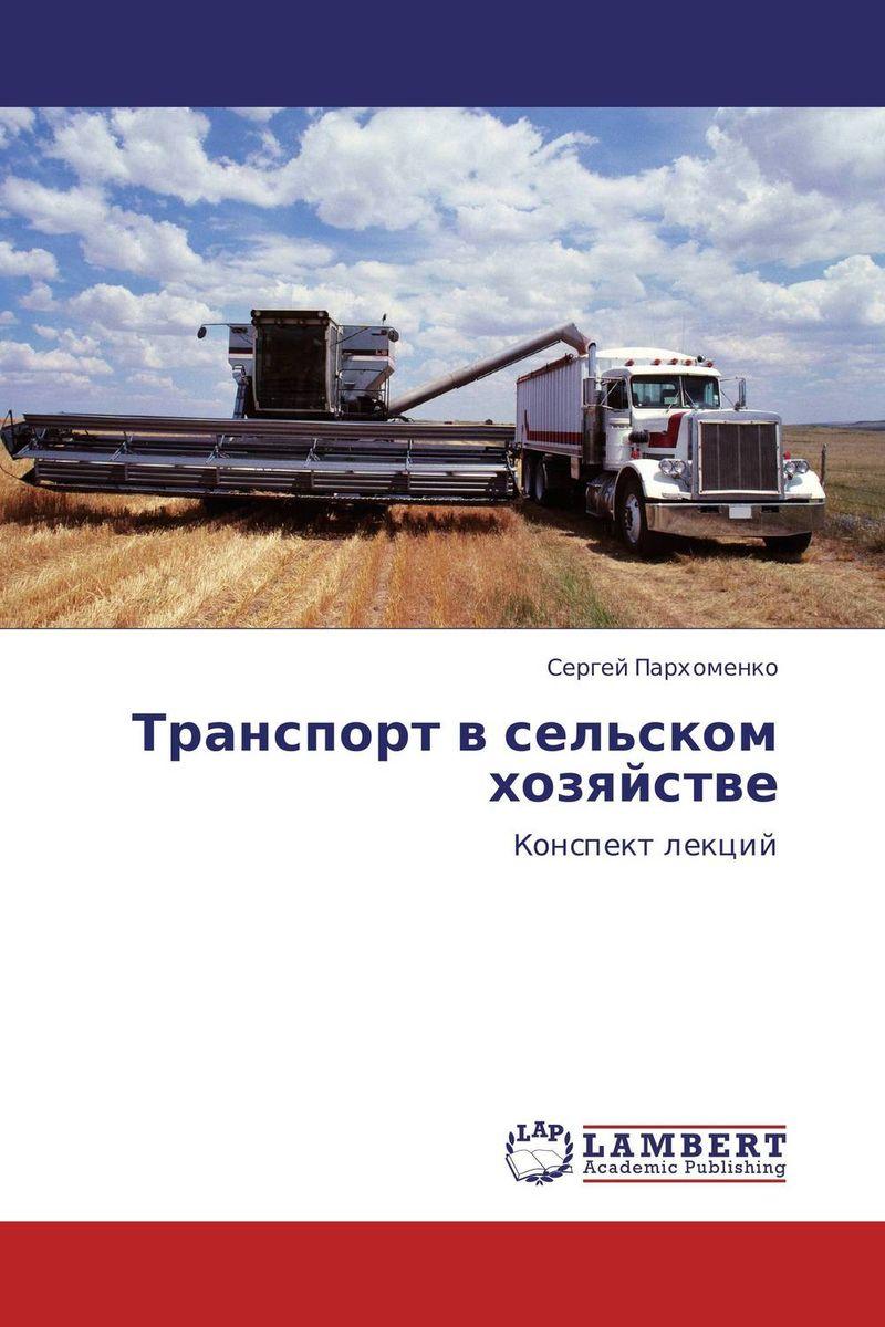Транспорт в сельском хозяйстве