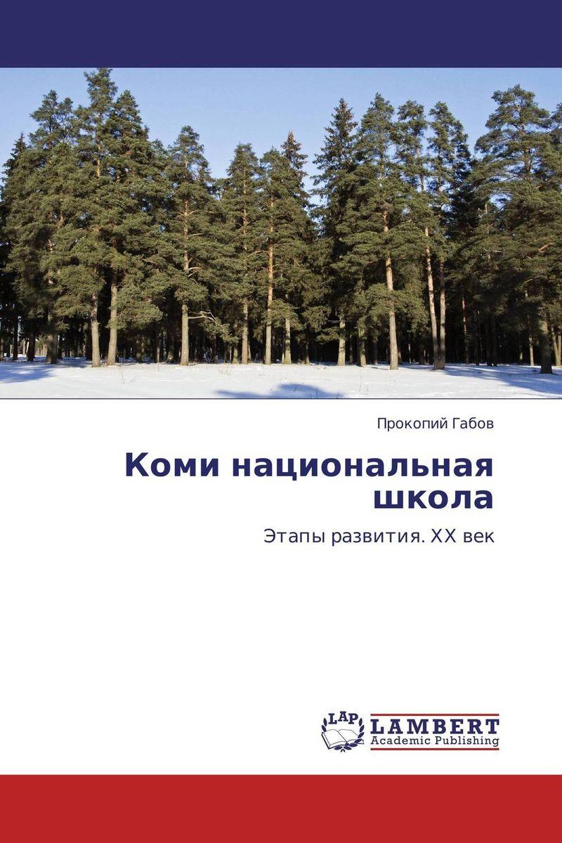 Коми национальная школа куплю фильтр для компрессора республика коми