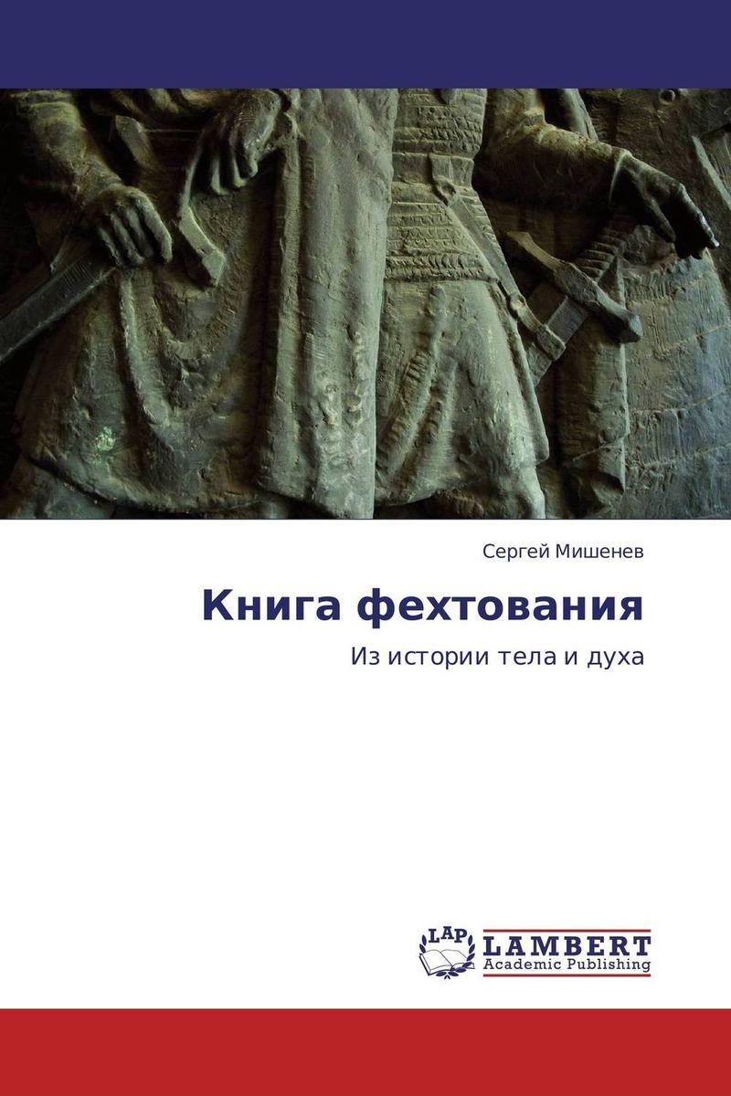 Книга фехтования сумку для фехтования в казани