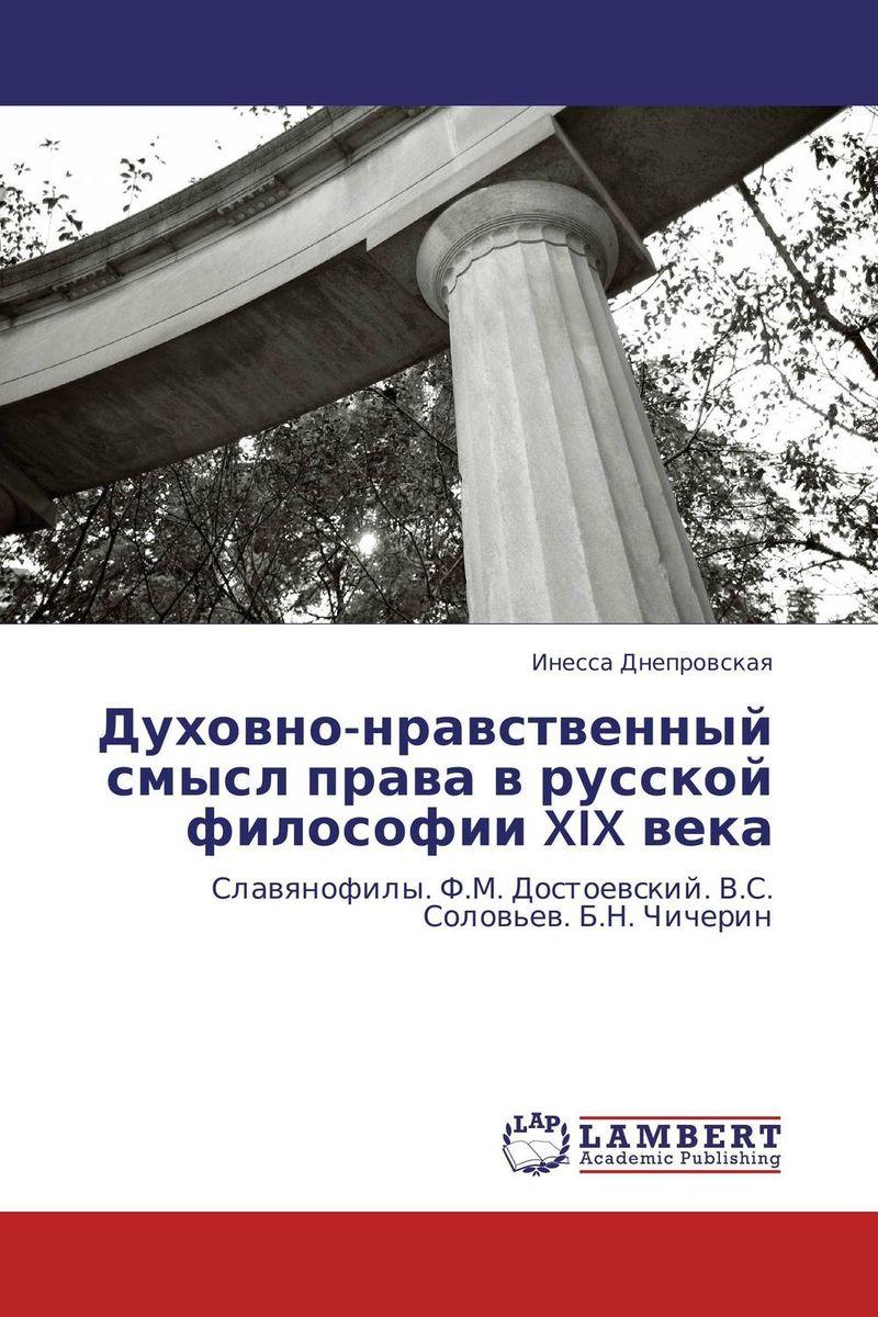 Духовно-нравственный смысл права в русской философии XIX века цена и фото