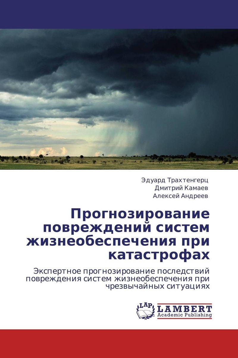 Прогнозирование повреждений систем жизнеобеспечения при катастрофах