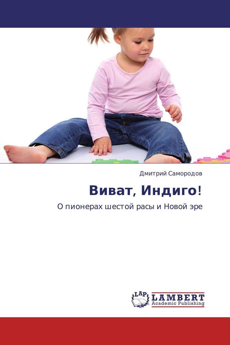 Виват, Индиго! комплект детской мебели трия индиго к1