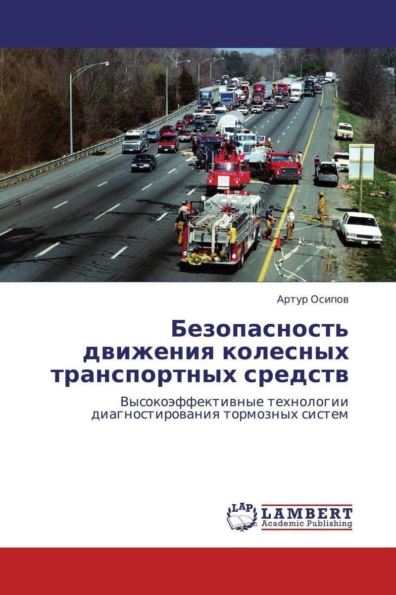 Безопасность движения колесных транспортных средств плакаты и макеты по правилам дорожного движения где купить в спб