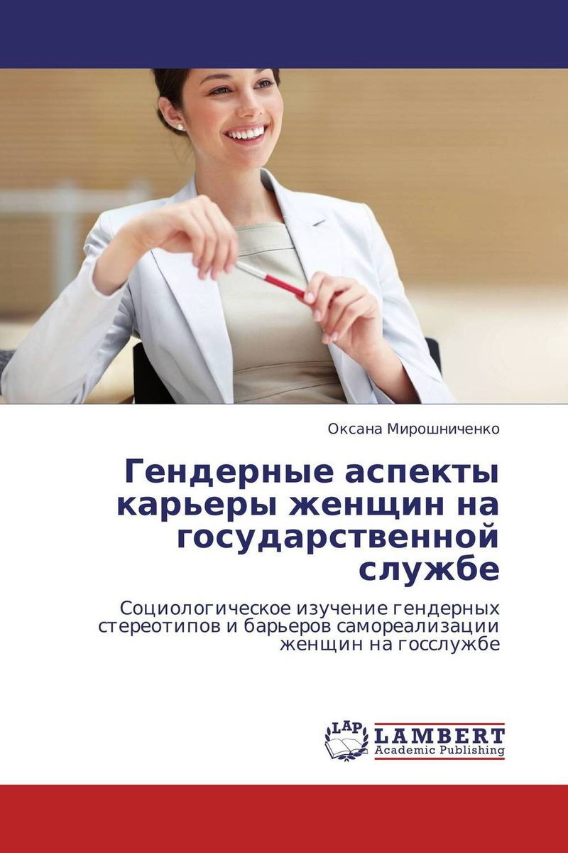 Гендерные аспекты карьеры женщин на государственной службе