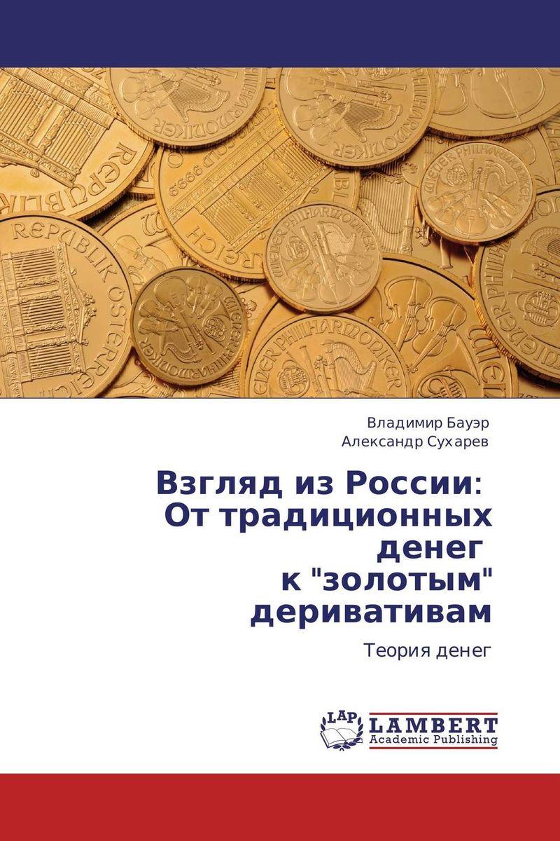 Взгляд из  России:   От традиционных денег к золотым деривативам