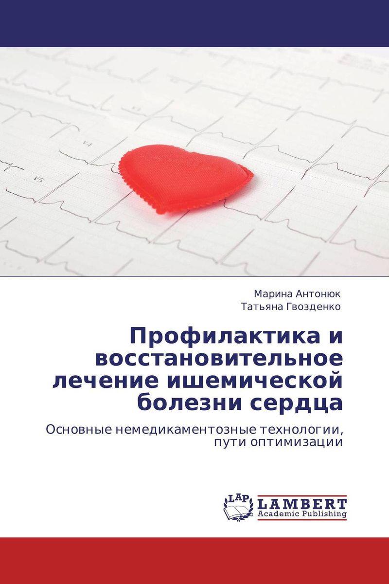 цена на Профилактика и восстановительное лечение ишемической болезни сердца