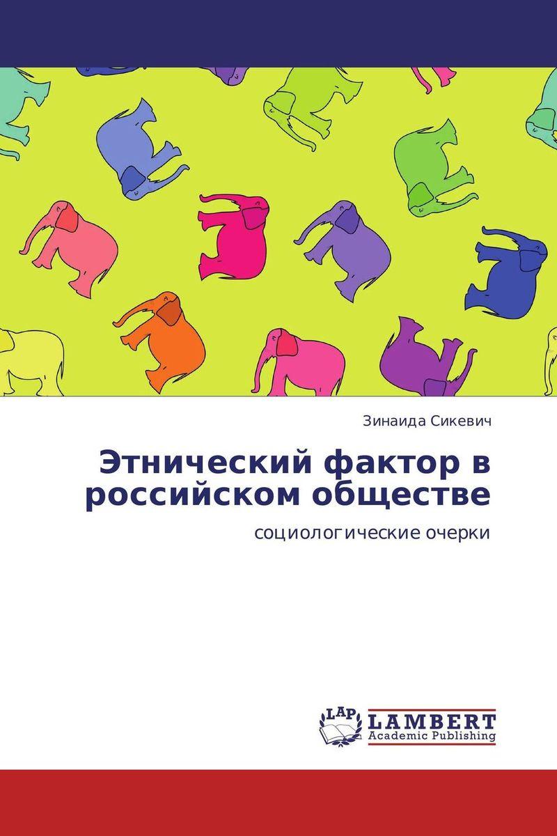 Этнический фактор в российском обществе