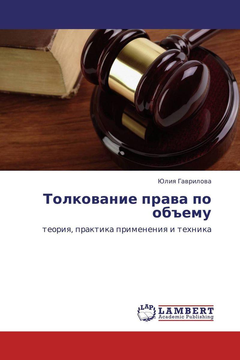 Толкование права по объему как можно права категории в в новосибирске