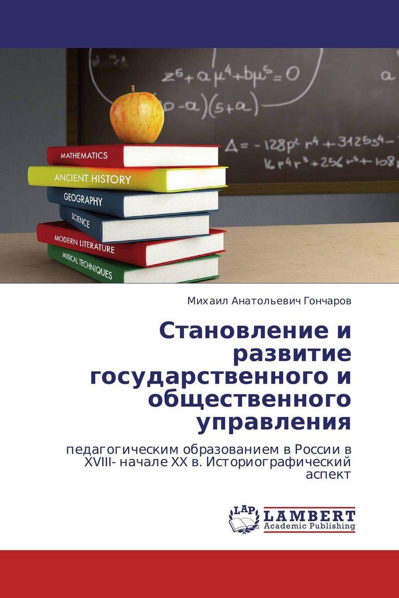 Становление и развитие государственного и общественного управления бражников м а становление методики обучения физики в россии как педагогической науки и практики