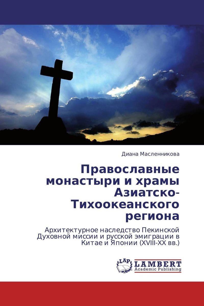 Православные монастыри и храмы Азиатско-Тихоокеанского региона