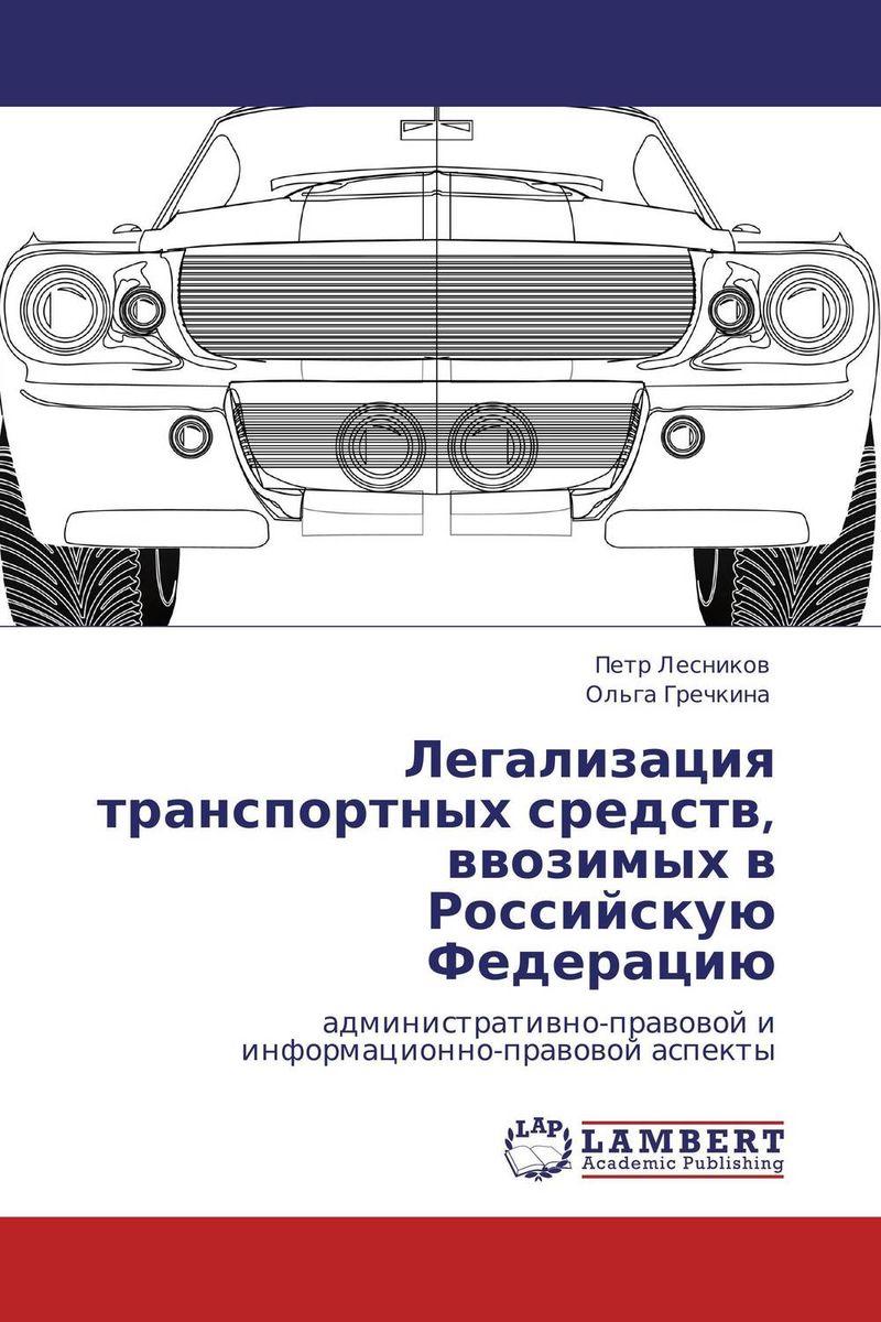 Легализация транспортных средств, ввозимых в Российскую Федерацию
