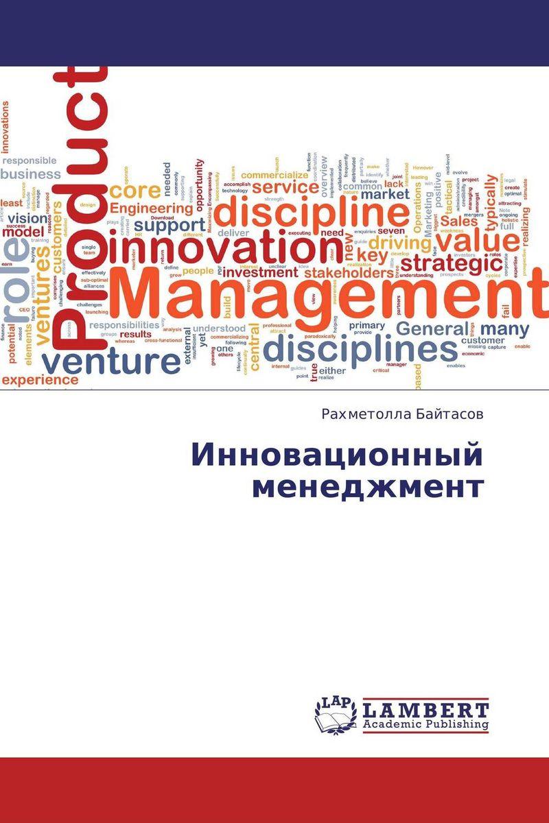 Инновационный менеджмент менеджмент инвестиций и инноваций учебник