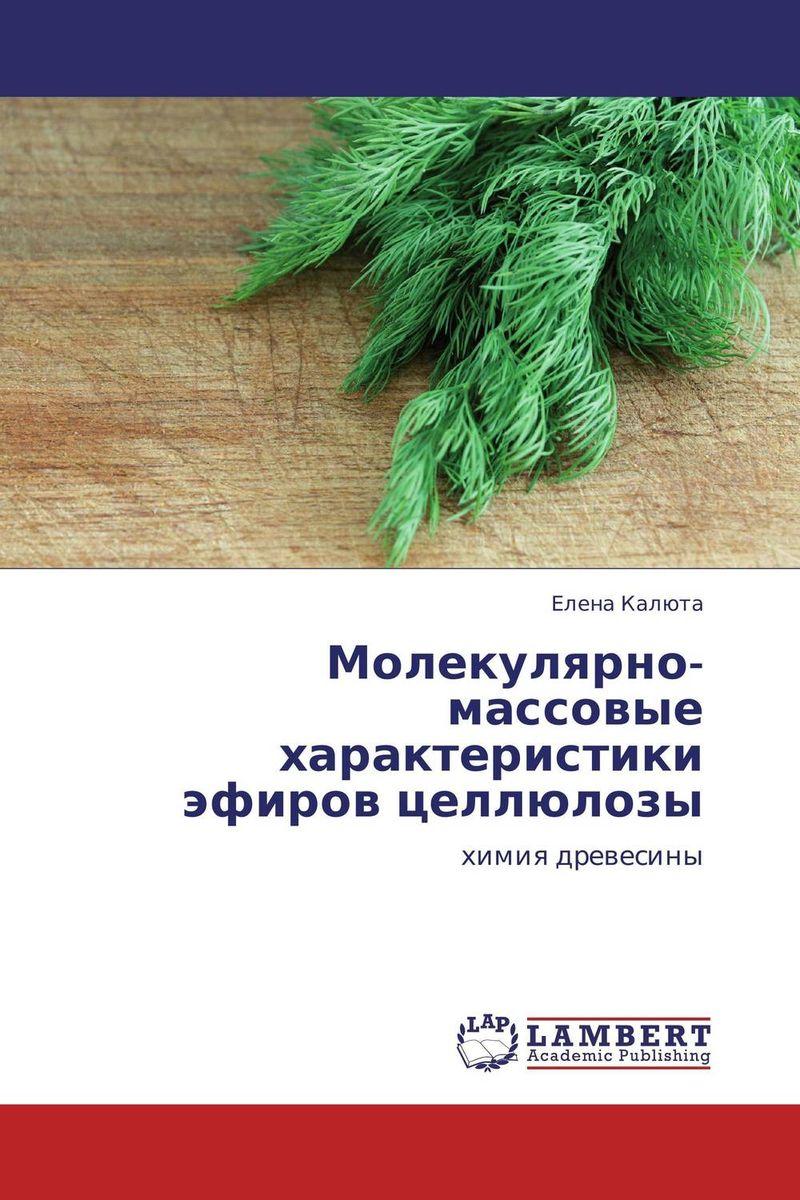 Zakazat.ru: Молекулярно-массовые характеристики эфиров целлюлозы
