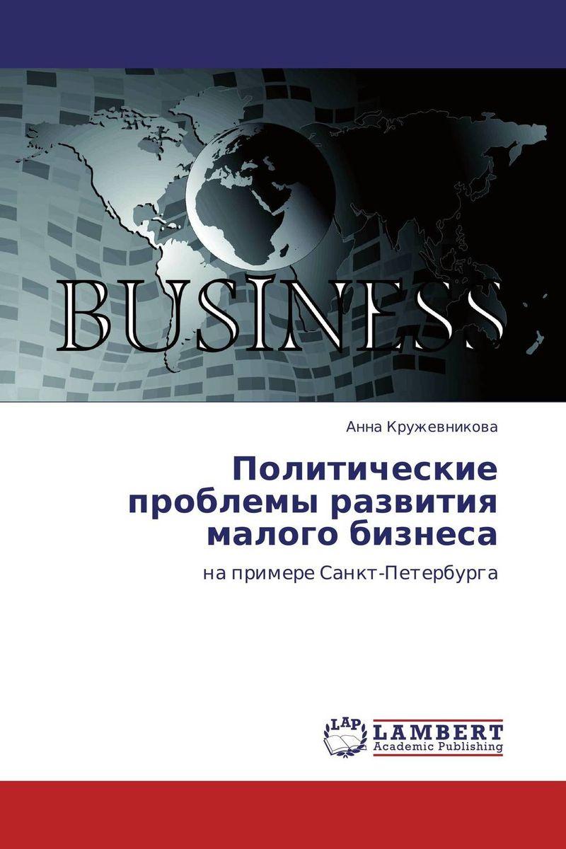 Политические проблемы развития малого бизнеса