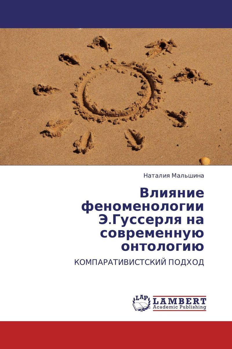 Влияние феноменологии Э.Гуссерля на современную онтологию