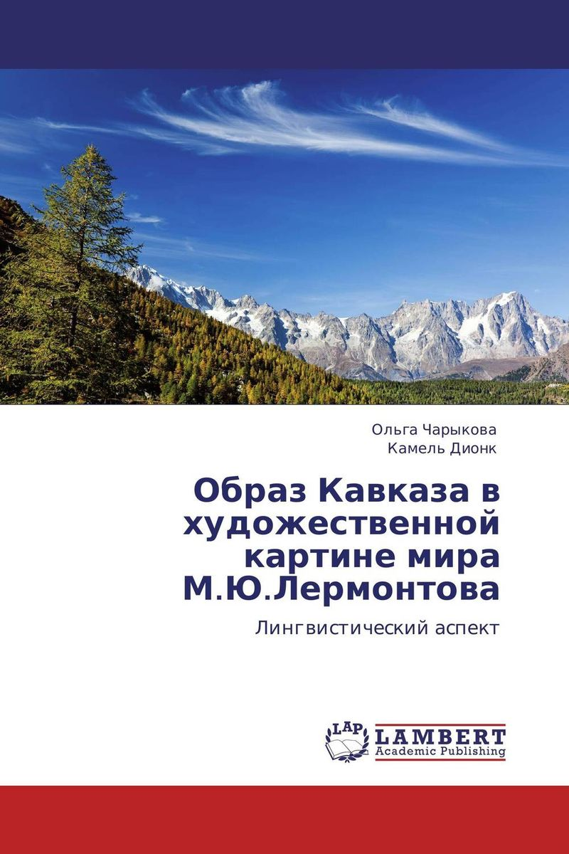 Образ Кавказа в художественной картине мира М.Ю.Лермонтова боглачев с первые фотографы кавказа