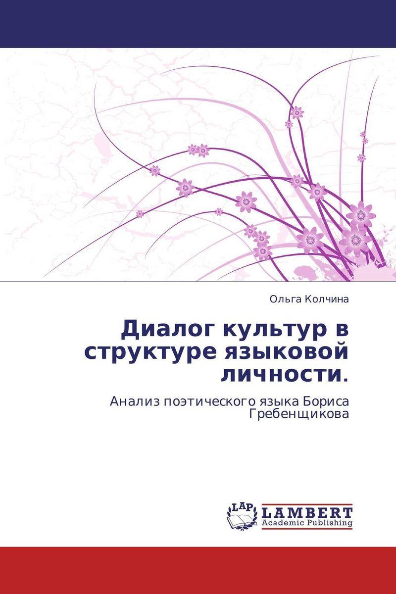 Диалог культур в структуре языковой личности. гармония личности навигационный подход