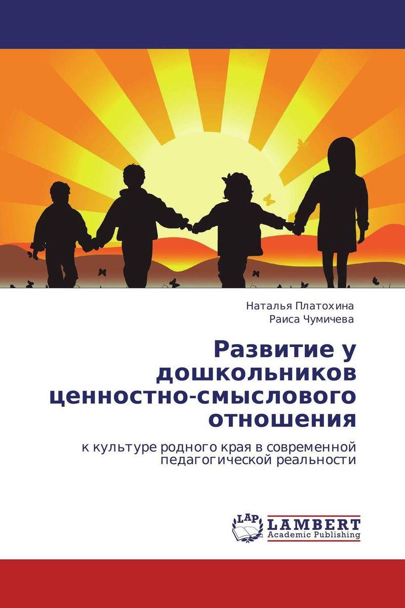 Развитие у дошкольников ценностно-смыслового отношения татьяна попкова феномены мира детства