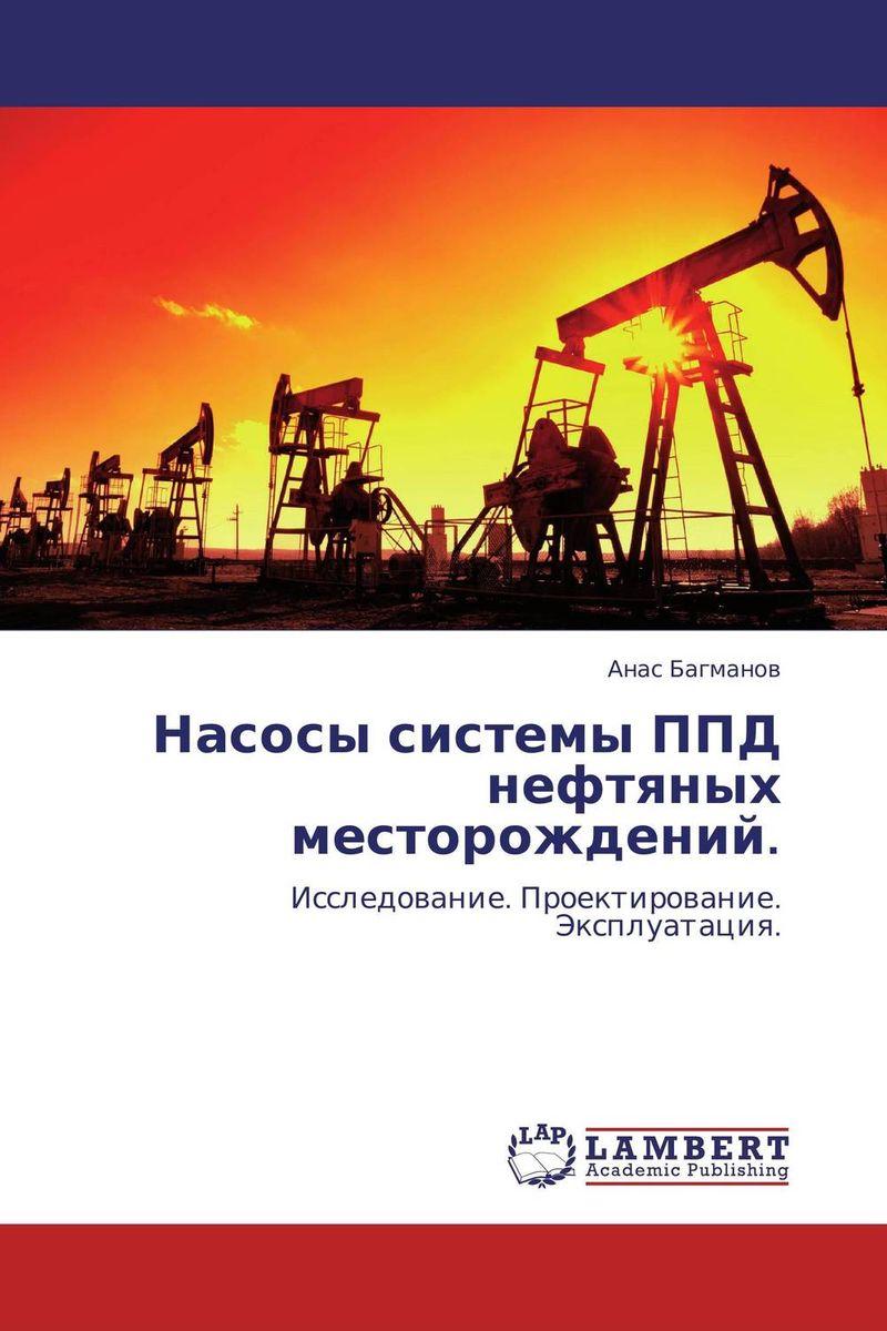Насосы системы ППД нефтяных месторождений.