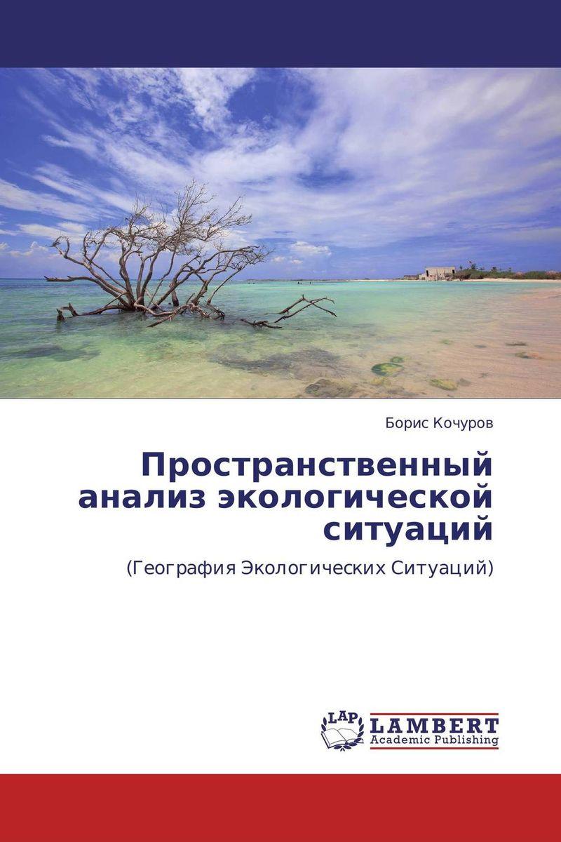 Пространственный анализ экологической ситуаций
