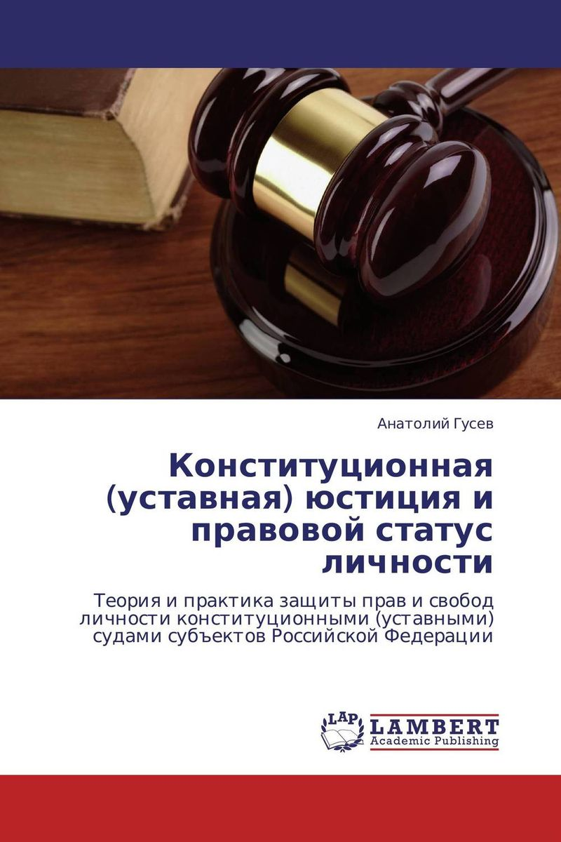 Конституционная (уставная) юстиция и правовой статус личности учебники проспект европейская конвенция о защите прав человека и основных свобод в судебной практике
