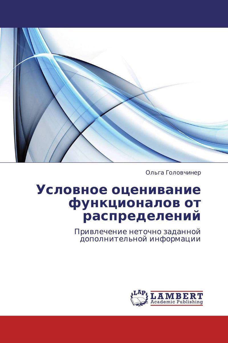Условное оценивание функционалов от распределений условное оценивание функционалов от распределений