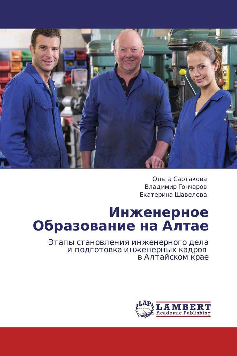 Инженерное Образование на Алтае куплю шпалы деревянные б у в алтайском крае