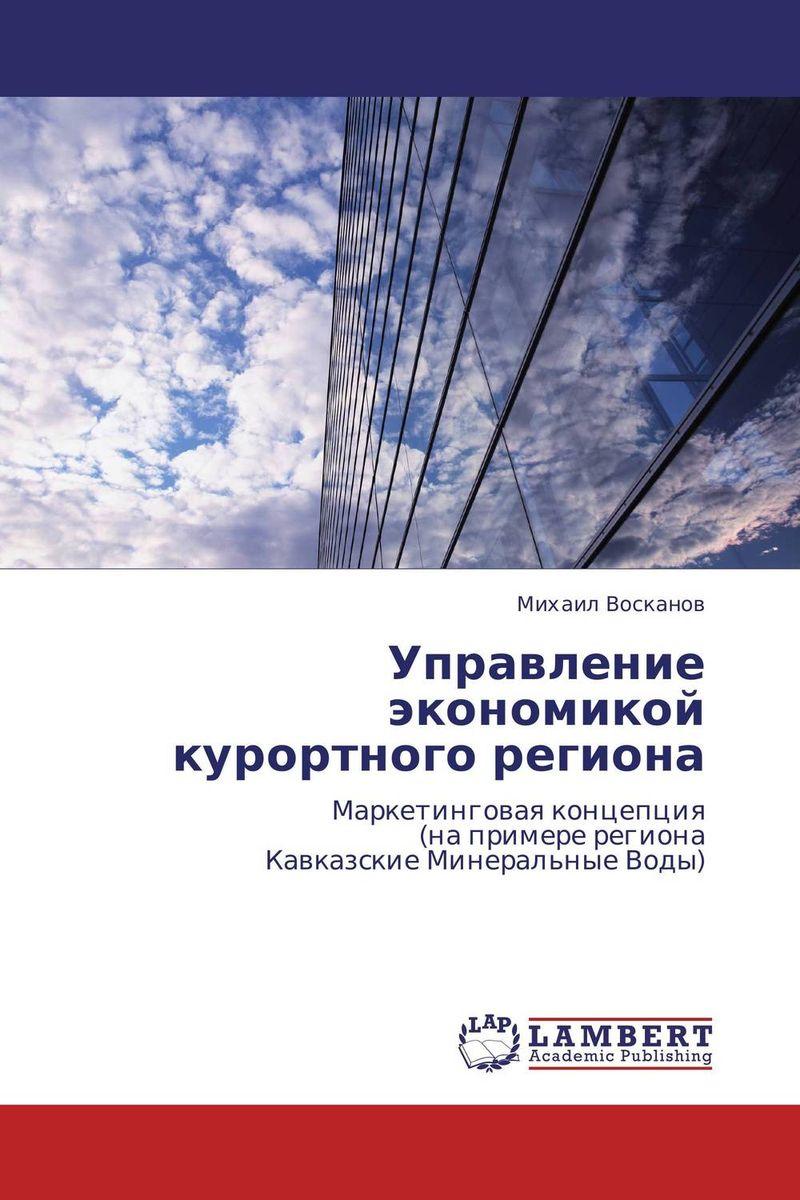 Управление экономикой курортного региона управление занятостью населения в сфере услуг