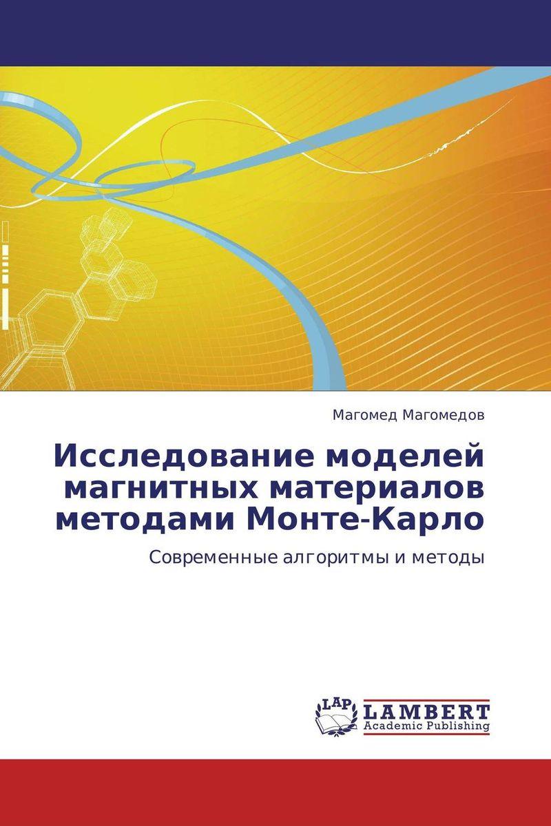 Исследование моделей магнитных материалов методами Монте-Карло