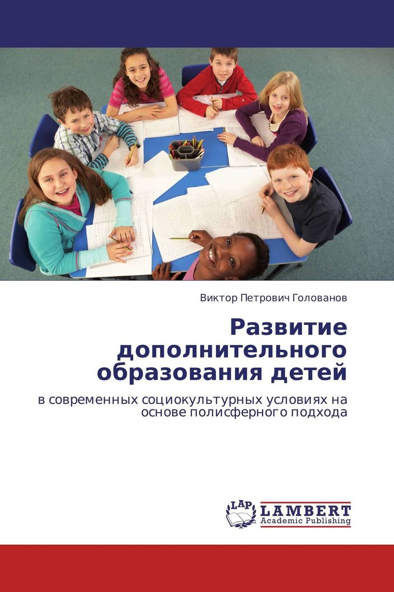 Развитие дополнительного образования детей дополнительное образование в контексте форсайта