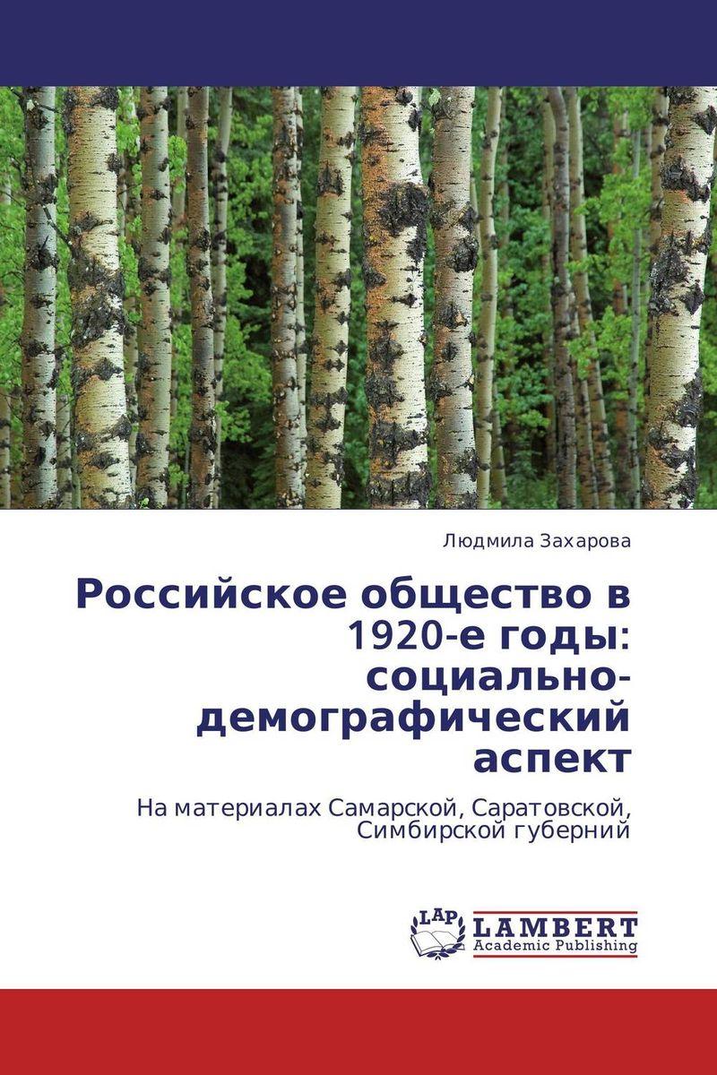Российское общество в 1920-е годы: социально-демографический аспект