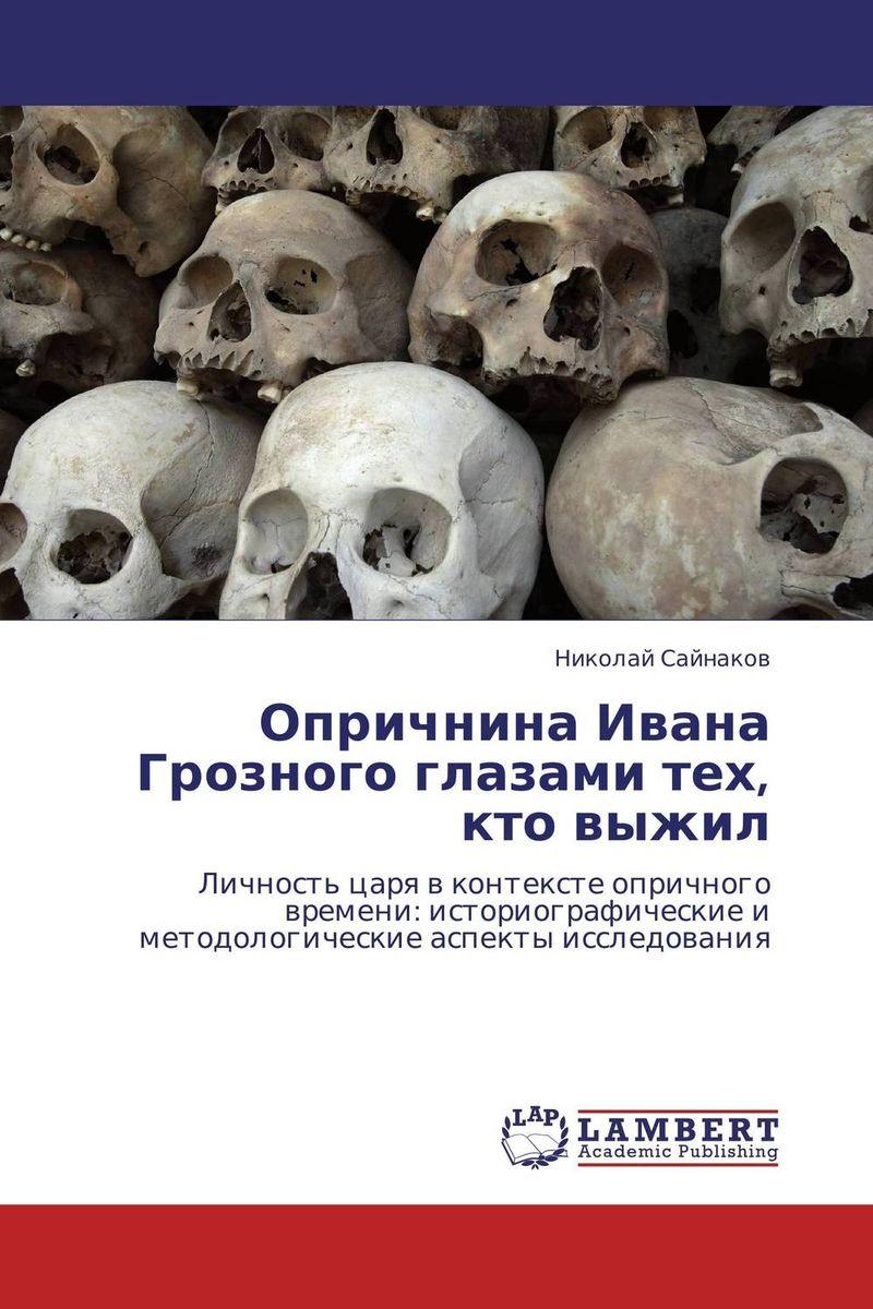 Опричнина Ивана Грозного глазами тех, кто выжил ксения рождественская мистическая москва ключ от библиотеки ивана грозного