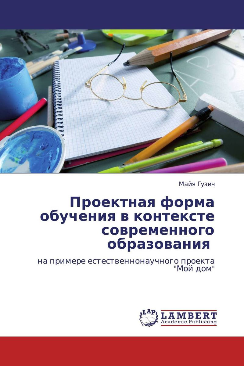 Проектная форма обучения в контексте современного образования коровин в конец проекта украина
