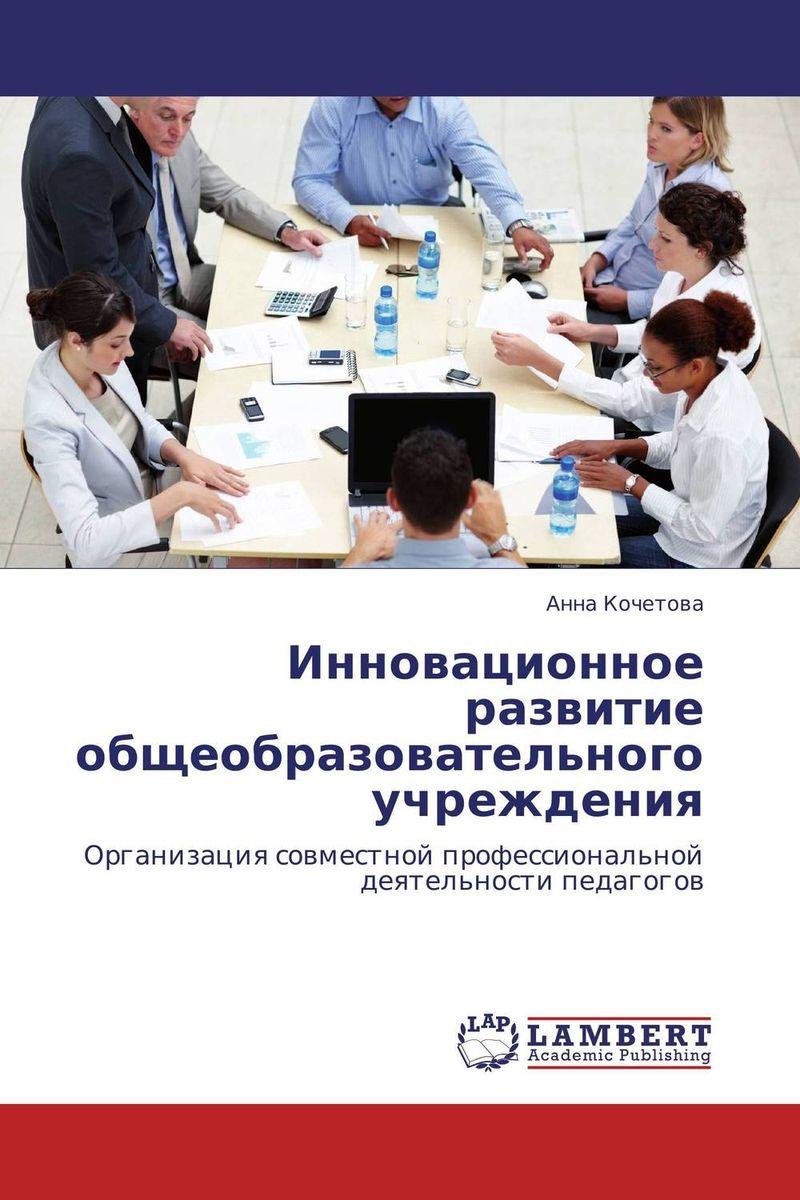 Инновационное развитие общеобразовательного учреждения