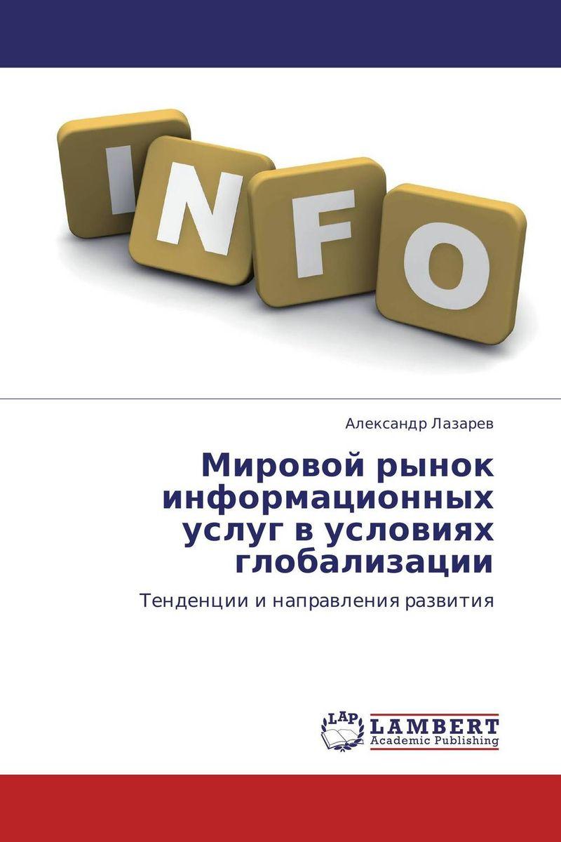 Мировой рынок информационных услуг в условиях глобализации