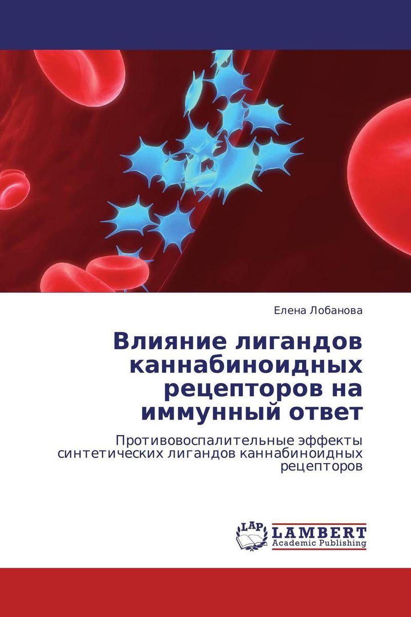 Влияние лигандов каннабиноидных рецепторов на иммунный ответ вячеслав портола развитие обнаружение и локация эндогенных пожаров