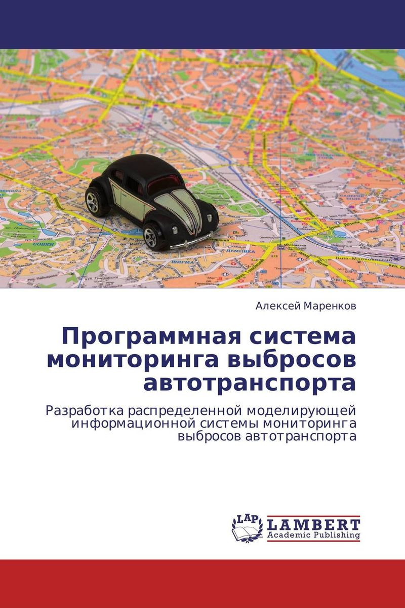 Программная система мониторинга выбросов автотранспорта