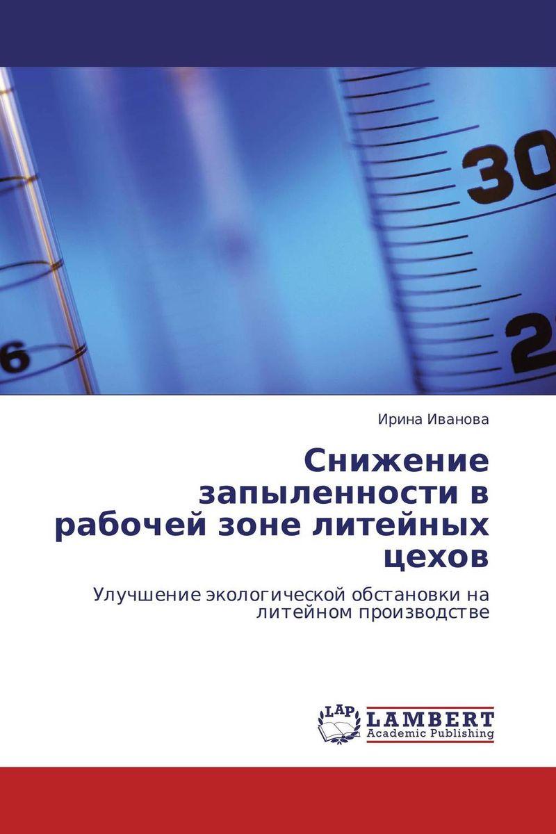 Снижение запыленности в рабочей зоне литейных цехов оборудование литейных цехов