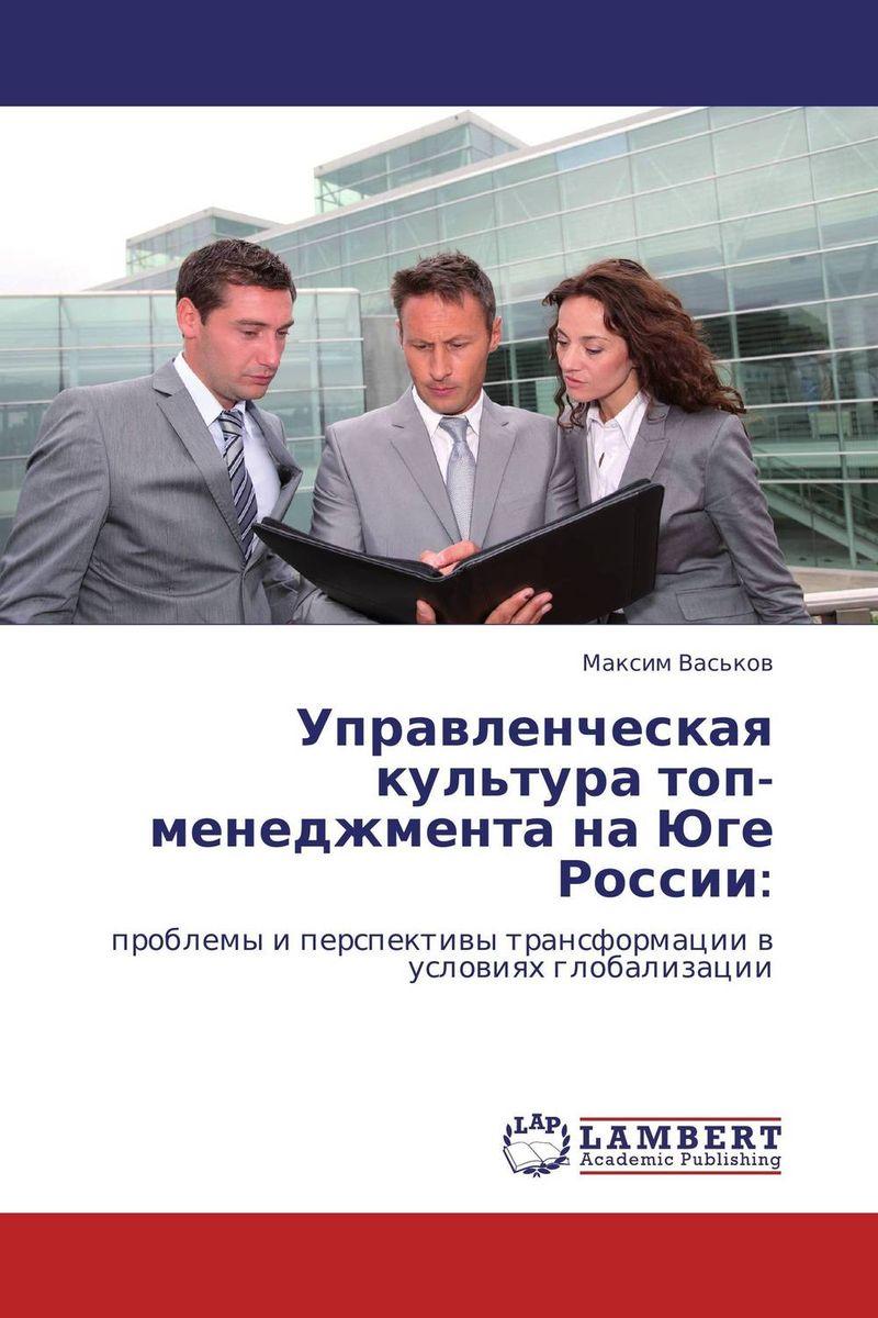 Управленческая культура топ-менеджмента на Юге России: дом дачу купить дешево на юге россии