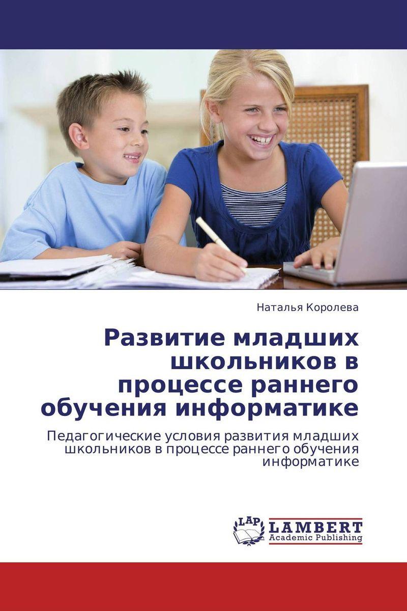 Развитие младших школьников в процессе раннего обучения информатике гринштейн м р 1100 задач по математике для младших школьников
