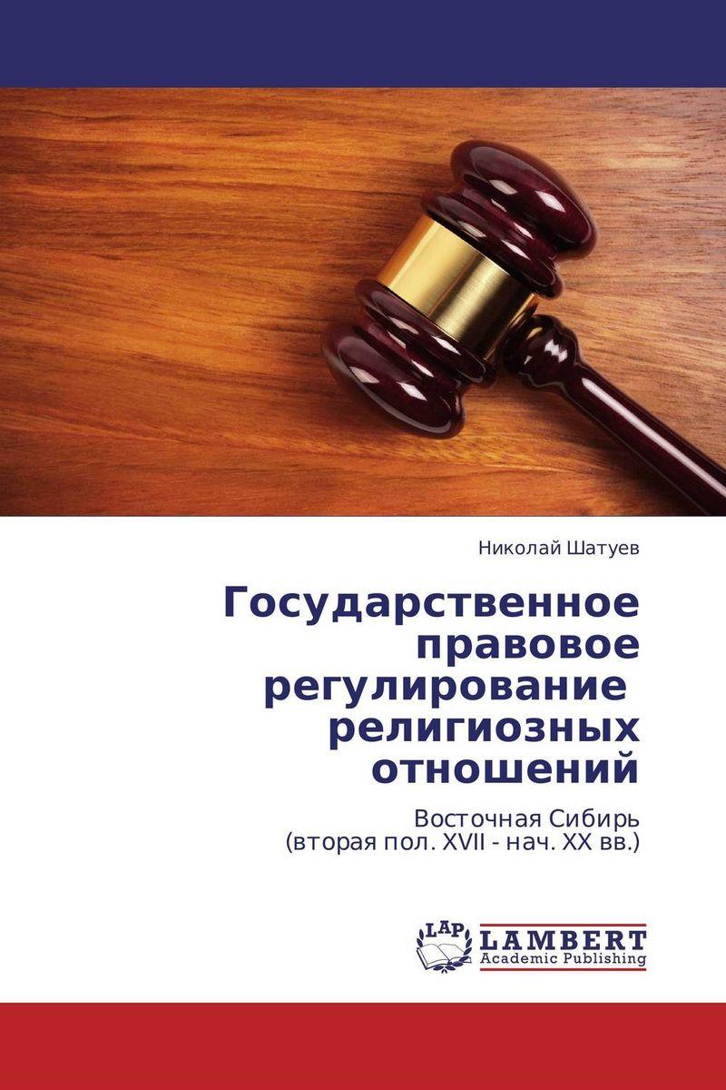 Государственное правовое регулирование религиозных отношений з н ижаева und а и горбачев государственное регулирование здравоохранения
