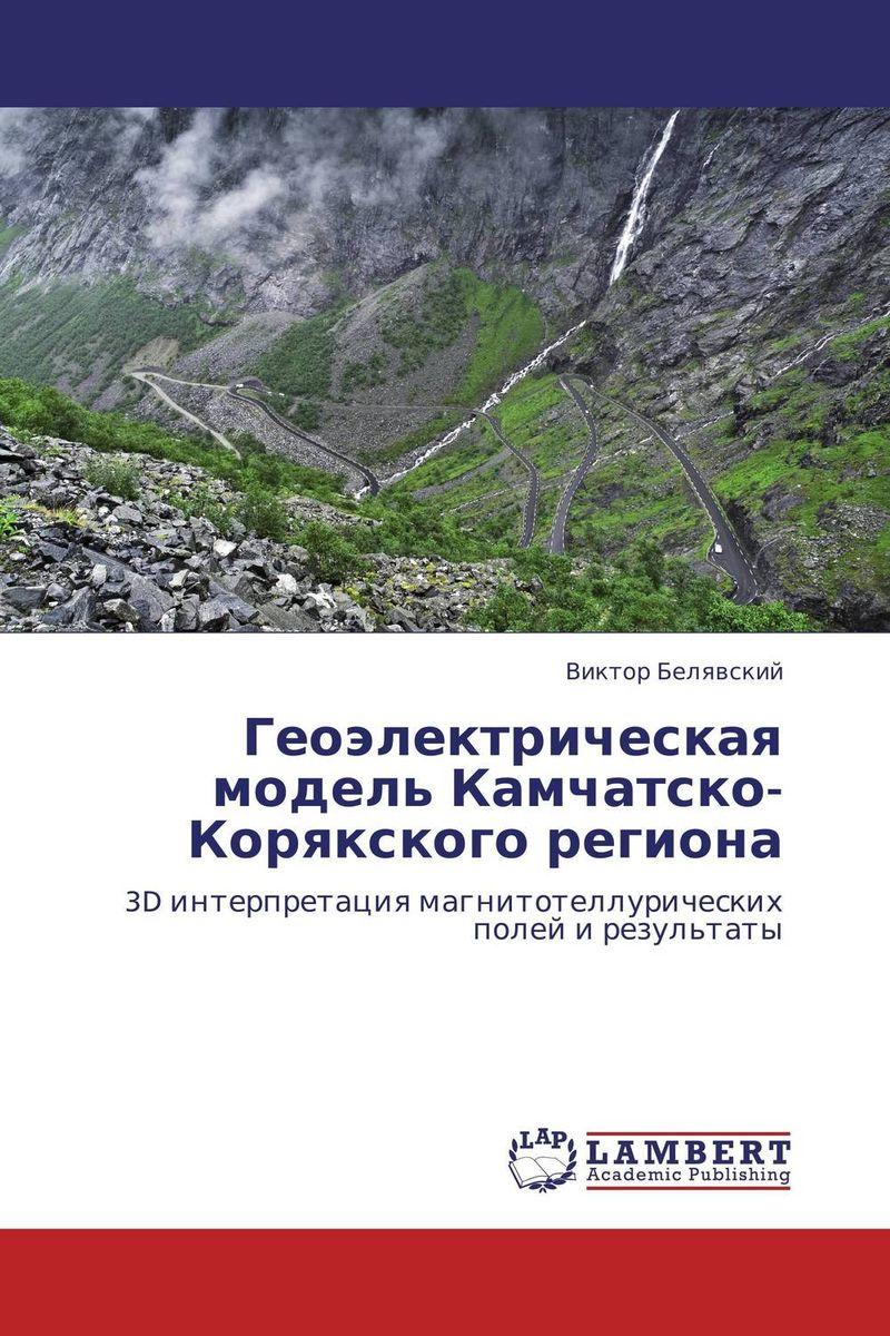 Геоэлектрическая модель Камчатско-Корякского региона методы расчета электромагнитных полей