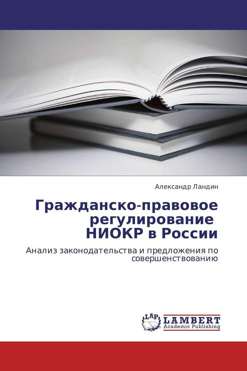 Гражданско-правовое регулирование   НИОКР в России индустрия туризма гражданско правовое регулирование